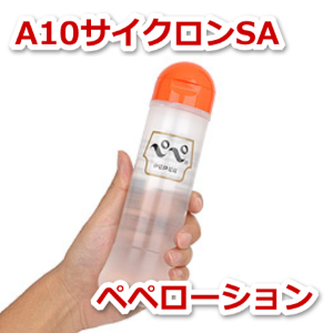 A10サイクロンSA ペペローション