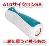 A10サイクロンSA 購入
