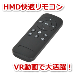 VR リモコン