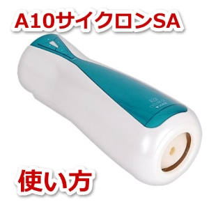 A10サイクロンSA 使い方