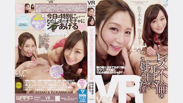VR+1D レズ不倫