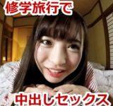 VR動画 佐々波綾と修学旅行で中出しセックス