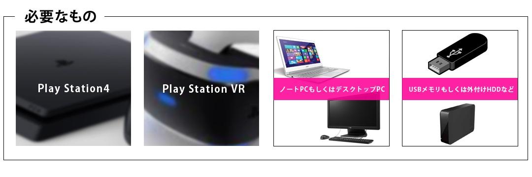 PSVRでAdult festa VRの動画が見るのに必要なもの