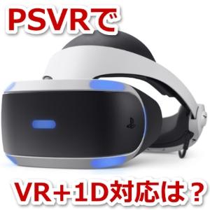 PSVRでVR+1D動画は対応するのか?