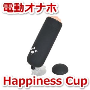 電動オナホHappniess Cup